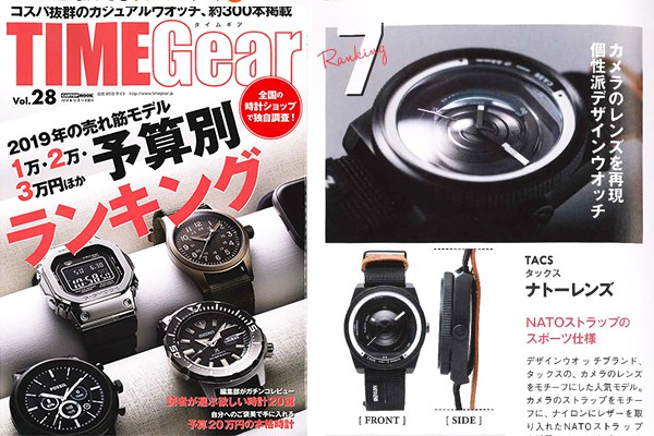 TIME Gear(タイムギア) vol.28掲載